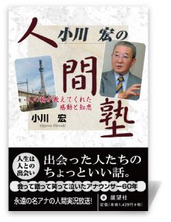 小川宏の画像 p1_10